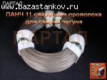 Проволока Панч-11 для сварки чугуна на холодную, Ту 48-21-593-85