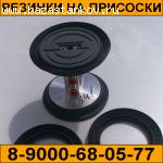Резинки на присоски к стеклообрабатывающим станкам диаметр 90мм, 120мм, 160мм