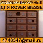 Вакуумные подушки (модули, присоски) для станков Biesse Rover