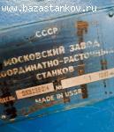 5К823В резьбошлифовальный станок
