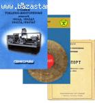 Паспорта и схемы металлорежущих станков и КПО