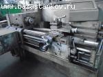 Организация реализует,  станок токарно-винторезный 16К20.