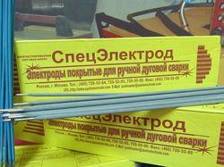 Сварочные электроды торговой марки СпецЭлектрод